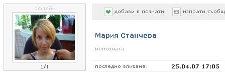 Zip.bg - профил