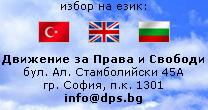 Избор на език на страницата на ДПС