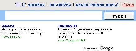 google реклами във vobx7