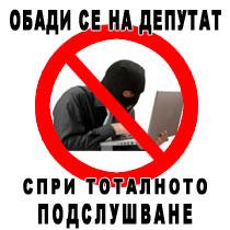 следене, зес, закон, протест, депутати, комуникации, цветанов, мвр