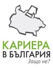 karieravbg, karieravbulgaria, кариера, българия, чужбина, студенти, работа