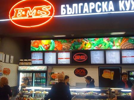 бързо хранене, ресторант, българска, кухня, бмс, bms, пловдив, мол, варна, българия, диета, хранене, готвене, рецепта