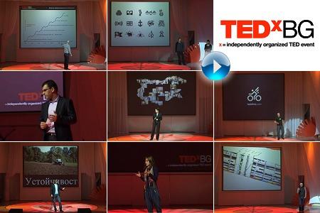 ted, tedxbg, tedx, sofia, bulgaria, video, archive, записи, клипове, Дянков, идеи, тед, софия, конференция