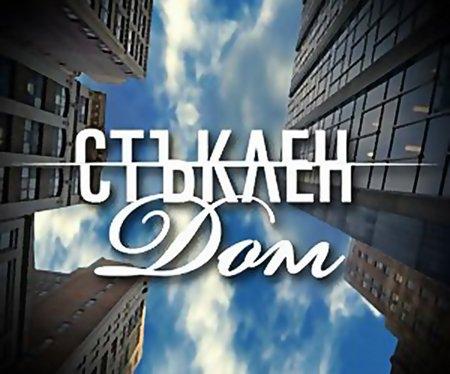 стъклен дом, стъклендом, сериал, българия, хитов, bulgaria, series, коментари, реакция