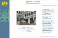 народно събрание, сайт, обществена поръчка, депутати, twitter, egov, парламент