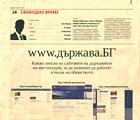 вестник, пари, държава, сайт, българия, интернет, парламент, страници, институции, блогър, egov