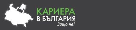 karieravbulgaria, кариера в българия, защо не,  2010, конференция, семинар, софия, българия