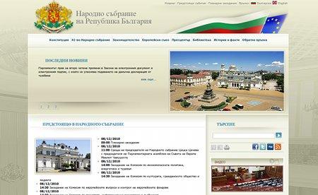 народно събрание, сайт, парламент, депутати, обществена поръчка, интернет, отворени данни, стенограми, отсъствия