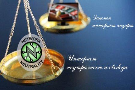 хазарт протест неутралитет министерски съвет интернет закон бивол sopa bivol acta  technologyandinternet politika idei bylgariq